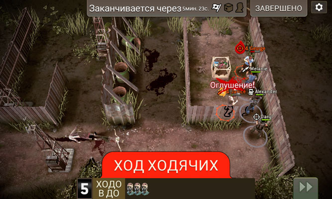 The Walking Dead No Man's Land скриншот 3
