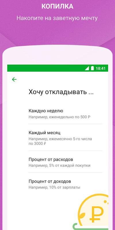 Сбербанк онлайн скриншот 3