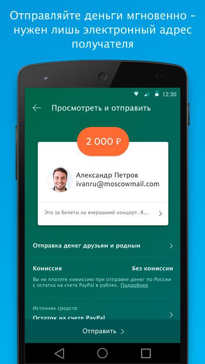PayPal скриншот 4