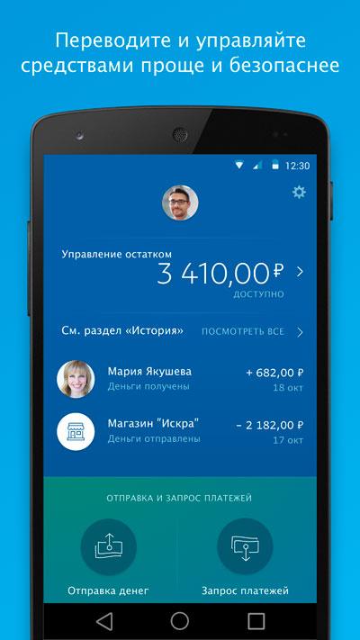 PayPal скриншот 5