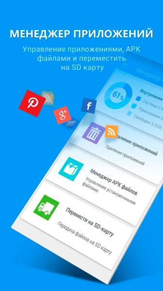 360 Security Aнтивирус Очистка скрин 3