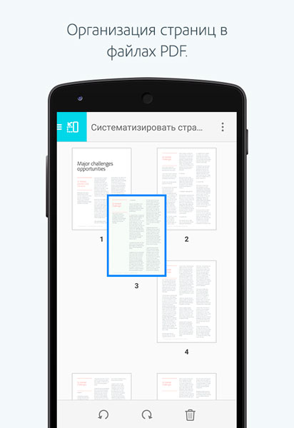 Adobe Acrobat Reader скрин 3
