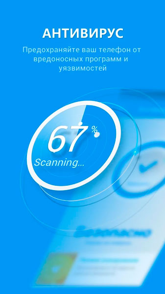 360 Security Aнтивирус Очистка скрин 5