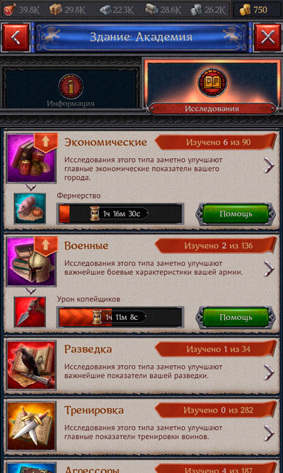 Throne Kingdom at War скриншот 6