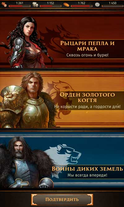 Legends of Honor скриншот 7