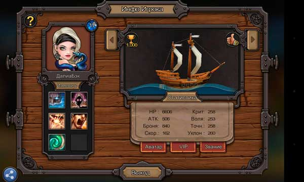Rage of the Seven Seas Screen 5